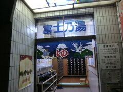 富士乃湯です。 超音波風呂・電気風呂・サウナ・水風呂などがあります。 では、入りましょう。  富士乃湯‥470円。