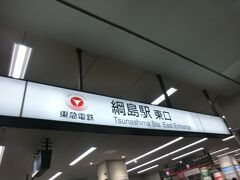 20:00 東急東横線.綱島駅に着きました。 これから、トラベラーの女性と二人っきりの密会です。 ムフフ‥