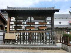 幕府や領主が決めた法度や掟書、罪人の罪状などを木の板に書いて掲げた高札場跡。 日本中にある札の辻の地名は、この高札場から来たそうな。  高札場跡の後ろに、