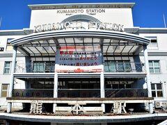 昭和33年に建てられた駅舎は 12階建の駅ビルに建て替えられます。 垂れ幕にはたくさんの思い出をありがとう あたらしい駅で逢いましょう、の文字。 長いあいだ、お疲れさまでした.☆*