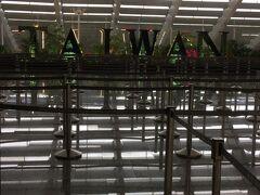 イミグレは混雑 なかなか進まない  入国書類はオンラインで申請済みなので、楽ちん。  入国したら、 台湾ドルの入手(ATMでキャッシング) ↓ SIMの調達(中華電信で予約済み 300元) ↓ リムジンバスのチケット購入(往復で買うと若干安くなる) ↓ 台北駅へ。 約45分で台北駅へ到着しました。
