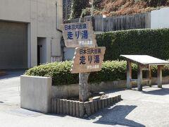 タクシー運転手に時間があるんならと連れて来られたのが日本三大古泉走り湯。