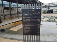 熱海駅の前にある「家康の湯(足湯)」