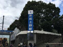 3月6日 午前10時前。自宅の横浜市から、東海道線で上野駅へ向かいます。
