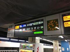 京成スカイライナーで成田空港へ向かいます。京急線や横須賀線で向かっても良かったのですが、何しろ、大きいキャリーケースと小さいキャリーケース、バックを背負っていたので、乗りました。 更に、あるミッションを達成する為に早く空港に着きたかったのも一理あります。 そのミッションは後程、、、。