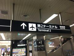 10時41分、成田空港の第2ターミナルに到着です。 ちなみに、出発は17時05分ですよ。 実に、6時間強はあります。サクララウンジに入れるならまだしも、残念ながら入れません。