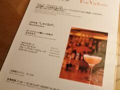 花御殿カクテル。メインバー「ヴィクトリア」で1,430円。