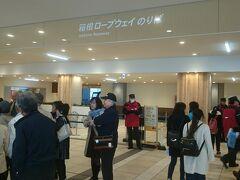 駅構内は箱根ロープウェイを乗り降りする人や観光客で大混雑。