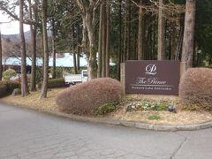 大涌谷から車で20分、《ザ・プリンス 箱根芦ノ湖》に到着。