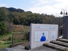 ここに中浦ジュリアンの記念公園がある.1568-1633 福者 ヨーロッパを見て,殉教した