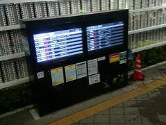 出発は東京・大崎駅のバスターミナルから。 今回は行くところがてんこ盛りになりそうだったのと、しばらく夜行高速バスからすっかり離れていたのもあって、時間を有効に使えそうなバス利用にしてみました。  たいてい使うのはJRバスなんですが、今回は初のウィラーエクスプレス。 価格破壊の仕掛け屋的イメージしかなかったので、今まで使う気はさらさらなかったんですが、いろいろと見直すところもあったのと、天橋立方面に直通の夜行高速バスを走らせているので使ってみることに。