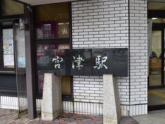 その後は順調に、京都・福知山を経由して宮津駅に到着。 多分、ほとんどの人が京都で下車していた感じ。 確か京都到着は5時くらいのはずなのに・・・。