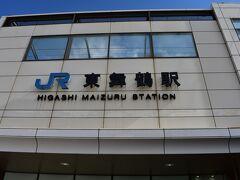 途中、一本道で思わぬ渋滞にはまったものの、なんとか東舞鶴に到着。