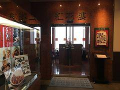 朝食会場はフロント階にある中華料理の紅花樓。