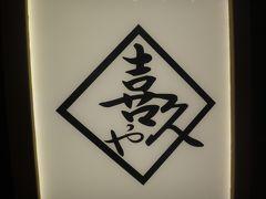 """東京・日比谷『東京ミッドタウン日比谷』2F  天ぷら【喜久や TOKYO】の写真。  厳選素材の天ぷらを新しいスタイルで味わって頂けます。  """"天麩羅""""は日本伝統の食文化です。流行り廃りの激しい飲食業界、 その中で昔から愛されてきた文化は色褪せる事がありません。 我々が展開する立呑み×天麩羅""""Tachinomi Tenpura""""では、 サラリーマン、OL、学生、外国の方々、あらゆる階層の方が カウンターで肩を寄せ合う""""古くて新しい、ちょっと不思議で 格好いい""""を味わえる新たなスタイルをご提供させていただいております。 今までの立呑みは、大衆的なイメージが先行して女性だと 入りづらい印象があったかと思いますが、お洒落で洗練された空間を お楽しみいただけます。また、喜久やの天麩羅は、油(植物系)、 衣(素材、分量)、食材(魚介、肉、野菜)、を厳選し""""低カロリーで ヘルシー""""を実現し、今までの高カロリーな天麩羅のイメージを 払拭する美味しさです。立呑みと天麩羅のイメージを一新させる """"Tachinomi Tenpura""""として世界の方々にご提供して参ります。  https://www.hibiya.tokyo-midtown.com/jp/restaurants/22100/"""