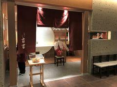 東京・日比谷『東京ミッドタウン日比谷』2F  【串揚げ 新宿立吉】の写真。  厳選した旬の海の幸、山の幸を楽しめる串楊げ専門店。 旨みを閉じ込める高温短時間で揚げる技と独自に配合した油と衣への こだわりで、常識にとらわれない素材選びで独創的な味を生み出します。  https://www.hibiya.tokyo-midtown.com/jp/restaurants/22200/