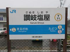 坂出駅で乗り換え、岡山駅から1時間ちょうどで讃岐塩屋駅に到着。