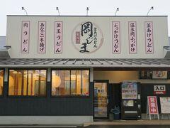 讃岐塩屋駅から徒歩4分。今日の1軒目「岡じま」に入ります。この店は早朝6時からの営業。