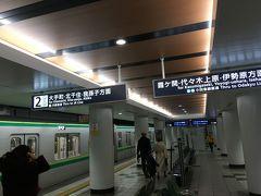 複々線工事が完了した小田急線を代々木上原で千代田線に乗り換えて、 二重橋駅で下車しました。 2020年東京オリンピックを見据えて、駅を改装中でした。