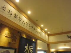 4階に栃木県のアンテナショップ「とちまるショップ」 そういえばスカイツリーの駅から電車に乗って行くと栃木県に着く。 栃木の物産を売っています。 栃木でお土産買い忘れた人もここで買えますよ~(笑)