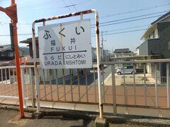 そしてありました、岡山県の福井駅、路線検索すると毎回出てくるので、初めて場所知りました。(笑)