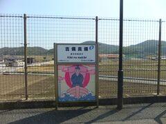 吉備真備駅、「きびまきび」駅であるが、地名は真備(まび)町です。倉敷市に合併しましたが。