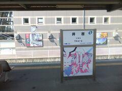 井原駅、井原市の中心で沿線で最大の駅。