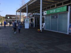 今回のツアーは東京都内発着だったので、東関道を通って茨城県へと向かいました。 途中の酒々井(しすい)パーキングエリアでトイレ休憩をしました。