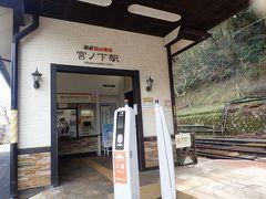 宮ノ下駅に着きました。  富士屋ホテルは徒歩圏ですが、電話すると駅に迎えに来てくれる、宿泊者サービスがあります。