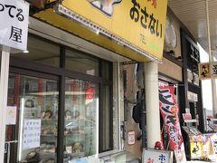 青森駅でバスを降り、駅近くにある「お食事処おさない」へ。 目当ては、こちらのホタテ料理です。