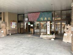 今日の宿の「南部屋 海扇閣」も、浅虫温泉駅から徒歩3分と、これもまたアクセスの良い場所にあります。