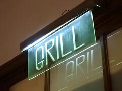 夕食を食べにグリル「ウイステリア」へ。  営業時間 朝食 7:30~10:00(11:00クローズ) 昼食 11:30~15:00(16:00クローズ) 夕食 17:30~20:30(22:30クローズ)