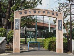 隅田公園少年野球場  王貞治選手が初めて野球をやった所として知られます。 ゲートには、王選手のレリーフが飾られています