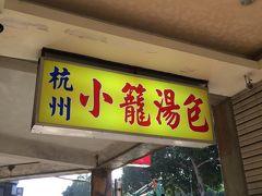 ずーっと行きたかった杭州小籠湯包! 16時くらいに行ったから待たずに入れた!!