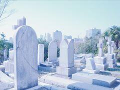 墓地はとても静かで緑豊かなところでした。高台にあるので、横浜の街が一望できます。 いくつかのお墓には故人の功績が書かれていたりも。「その碧き瞳、優しき声、強き腕……」みたいなポエム調のものもありました。愛されてたんだなあ。  貿易商、宣教師、医師、建築家、鉄道技術者などなど、様々な人が眠っていました。縁の下で日本の近代化に貢献した人たちの生き様にほんの少し触れて、なんだかちょっと心に来るものがありました。  *  墓地を見て回ったので、本題の西洋館めぐりに戻ります。 ここまで来たらあと少し!