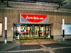 出雲市駅に隣接するアトネスいずも・・・。8:30から開いているので使い勝手の良いお店です。