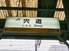 宍道駅に到着しました。