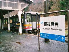 木次線の終着駅備後落合駅に到着しました。  備後落合駅 14:33着       14:37発