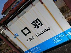 6.7Km先の「口羽駅」こちらは、すでに島根県。