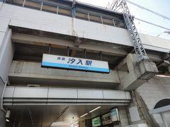2018年3月26日 10:40 京急線の汐入駅です。