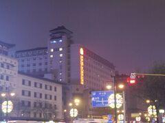 こちらが今回お世話になったホテルです。 英語が通じます。 2泊食事なし1万円くらい。 地下鉄、空港バス乗り場、西安駅に近く便利です。