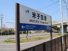JR西日本、境線米子空港駅。 米子空港に隣接している。