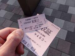 18切符使用なので、終点ではなく手前の直江駅入口までの乗車です。