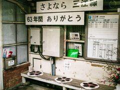粟屋駅駅舎。すごく良い味出しています!
