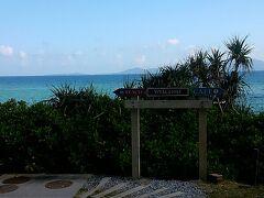 沖縄二日目は丸々フリーでございます。 レンタカーで出掛けましょう。 でも、母も何度か沖縄へは来ているので観光は無し。