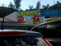 次も母の希望で道の駅許田→イオン名護店→おんなの駅なかゆくい市場と回って、ホテルへと戻りました。