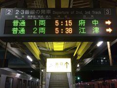 おはようございます! 2日連日で3時起きなんて、 4時に三次駅に参戦しましたが、 既に時遅しと数名は戦闘モードの強者がいました。
