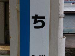 こちらにて、30分程停車。 口羽駅 古くは貞応(じょうおう)2年(1223年)にあるようで、 出羽川の下流の口という意味らしい。  ここも無くなっちゃうなんて。