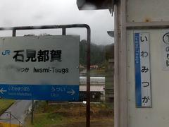 石見都賀駅にて 地名の由来:「栂(つが)の木」があったところだと。
