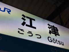 江津駅に着いた。 ここで降ります。 少し、にぎやかになっている。